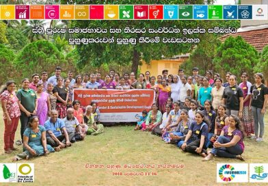 TOT Training on Gender and Sustainable Development Goals