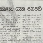 News articles on Udawatta reserve